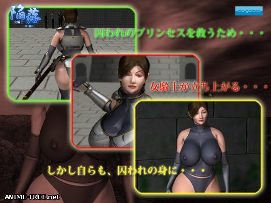 Fallen Series (коллекция) [2008-2014] [Cen] [3DCG, Flash, Animation] [JAP] H-Game