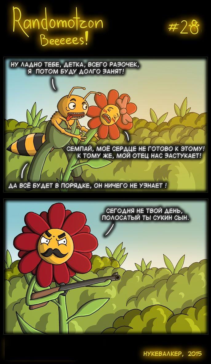 Из жизни пчел и растений