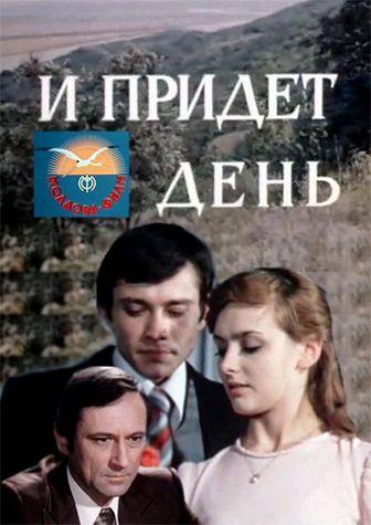 И придет день... (Михаил (Моисей) Израилев) [1979 г., Мелодрама, TVRip]
