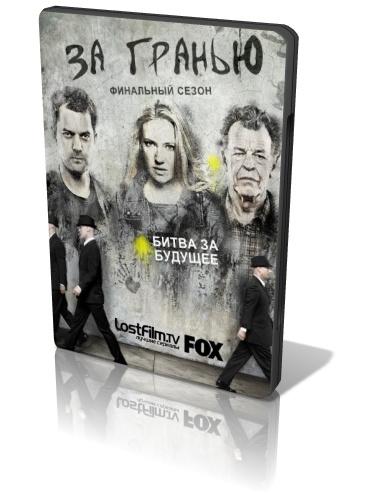 Грань / За гранью / Fringe (2012) WEB-DLRip [720p] (сезон 5, полный, серий 13) (LostFilm)