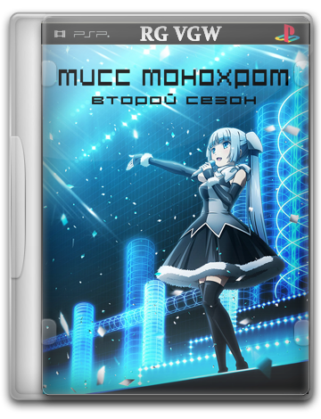 Мисс Монохром 2 / Miss Monochrome The Animation 2 [Ивасаки Ёсиаки][TV-2][13 из 13][2015 г., повседневность, музыкальный,HDTVRip][Субтитры]