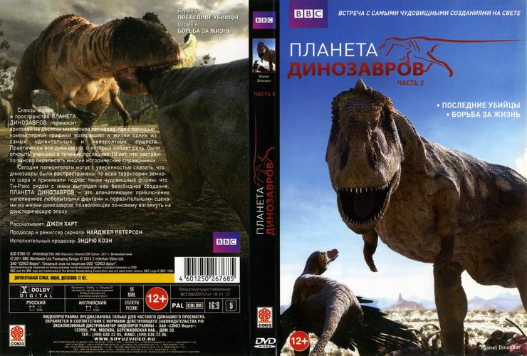 planeta-dinozavrov-seriya-3