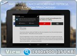 Переводчик PROMT offline 2.1.15 (2016) Rus