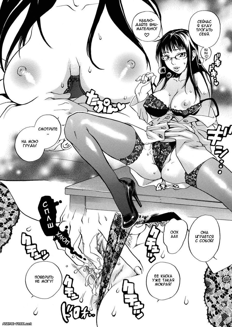 Yonekura Kengo - Pink Sniper [Ptcen] [RUS] Manga Hentai
