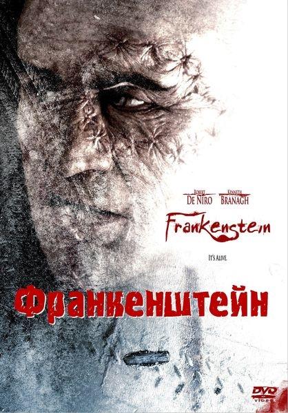 Франкенштейн 1994 - Андрей Гаврилов
