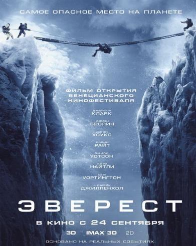 Эверест / Everest (Бальтасар Кормакур) [2015, триллер, драма, приключения, биография, история, HDRip] DUB