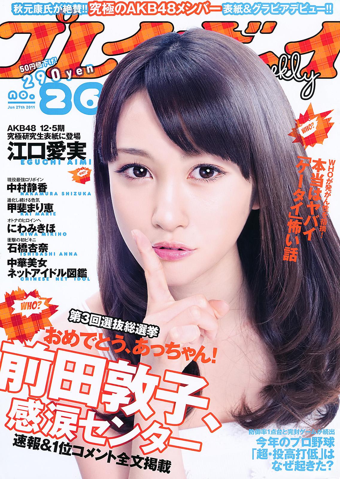20151024.03.06 Weekly Playboy (2011.26) 001 (JPOP.ru).jpg