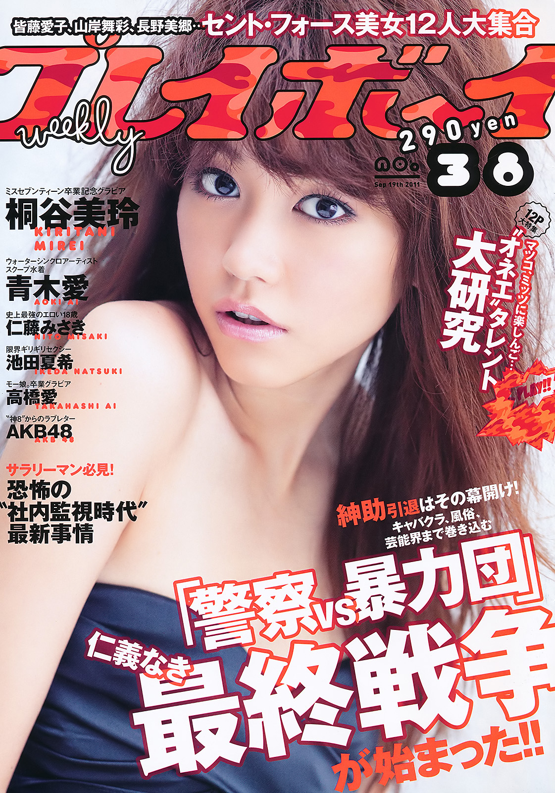20151024.03.11 Weekly Playboy (2011.38) 001 (JPOP.ru).jpg
