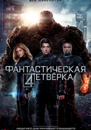Фантастическая четверка/Fantastic Four
