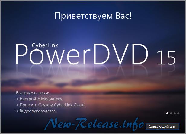 CyberLink PowerDVD Ultra 15.0.2718.58 Final
