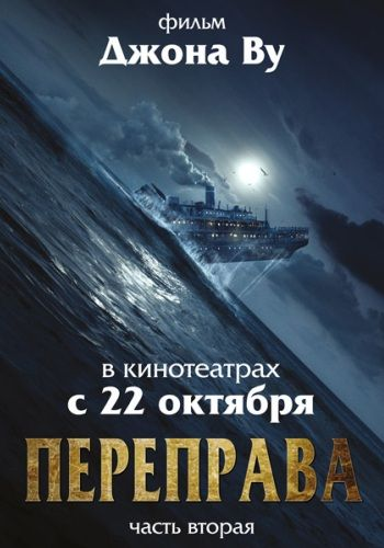 Переправа 2/The Crossing 2
