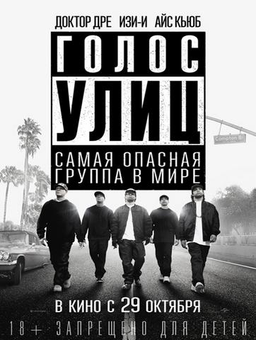 Голос улиц/Прямиком из Комптона/Straight Outta Compton