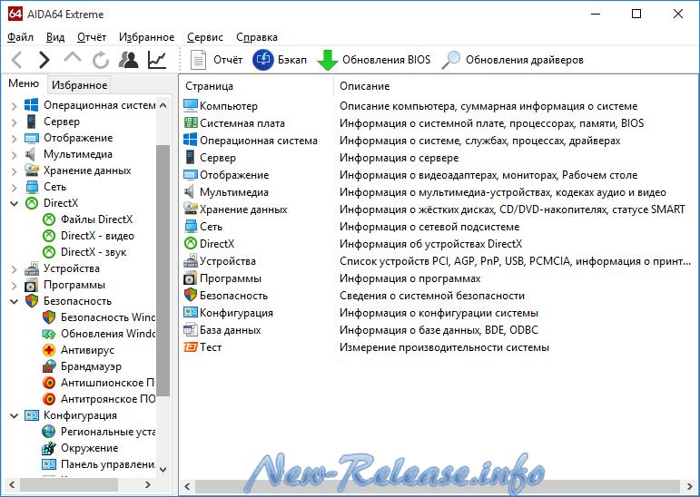 AIDA64 Extreme Edition 5.50.3650 Beta