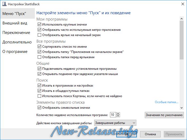 StartIsBack PlusPlus 1.2.2