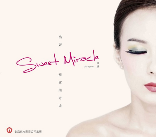 20151121.80 Chae Yeon - Sweet Miracle cover.jpg
