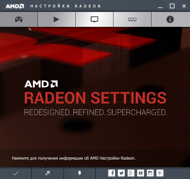 AMD Radeon Software Crimson Edition Drivers 16.1.1 WHQL