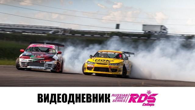 RDS Сибирь - ФИНАЛ VI этап