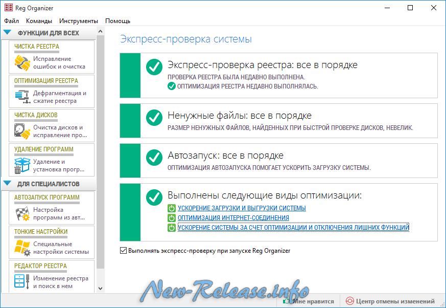 Reg Organizer 7.36 Beta