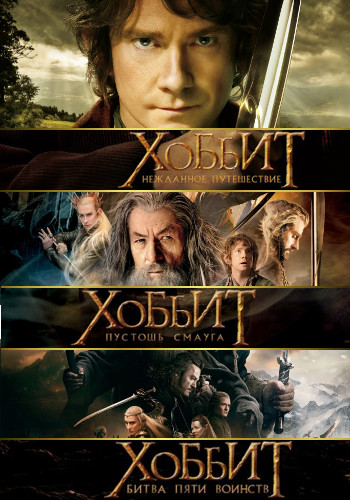 Хоббит: Трилогия / The Hobbit: Trilogy (2012-2014) (BDRip-AVC) 60 fps