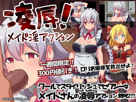 Rape! Maid Horny action [2015] [Cen] [jRPG] [JAP] H-Game