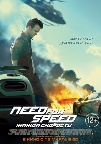 Need for Speed: Жажда скорости / Need for Speed (2014) HDRip от NNM-CLUB | Гаврилов