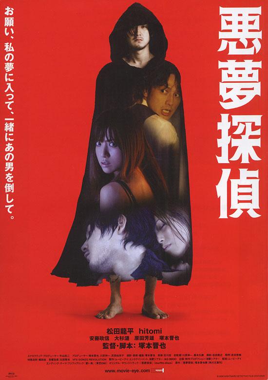 Nightmare Detective (2006) poster 1 (JPOP.ru).jpg
