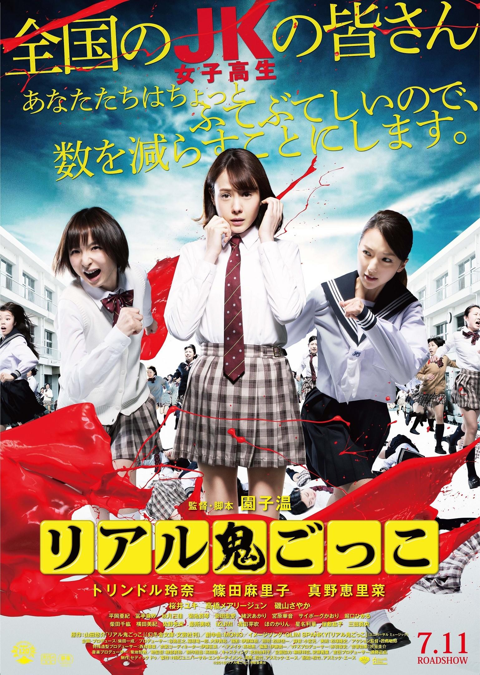 20151221.M2.02 Tag (Riaru Onigokko) (2015)  (JPOP.ru) poster.jpg
