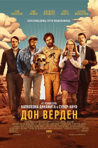 Дон Верден / Don Verdean (2015) WEB-DL 1080p | OzzTv