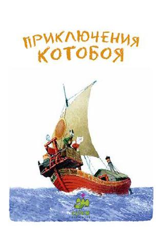 Приключения Котобоя [01-02 из 02] (2013) HDTVRip от Generalfilm
