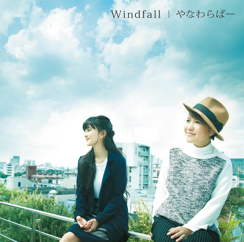 20160112.01.1 Yanawaraba - Windfall cover.jpg