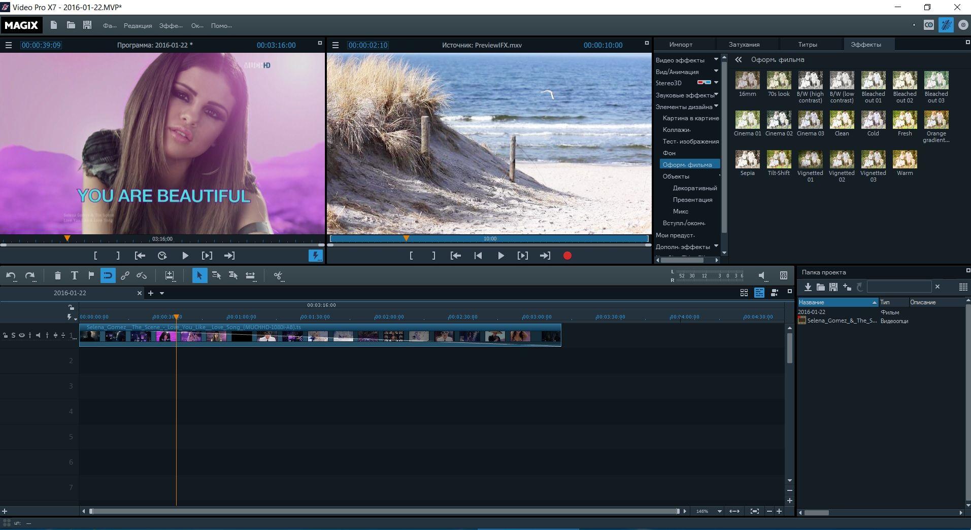 скачать программу для монтажа видео через торнет