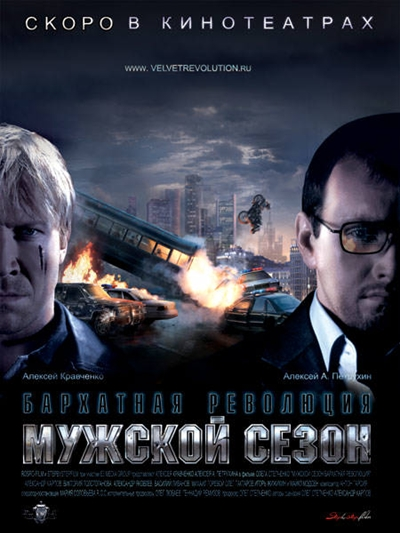 ������� �����: ��������� ��������� (2005) DVDRip-AVC �� NNM-CLUB