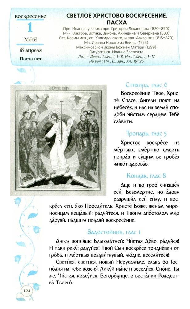 С торрента православный календарь на 2016 год