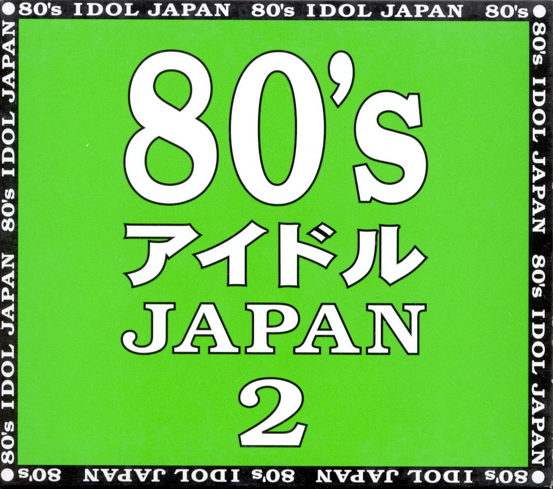 20160203.04.1 V.A. - 80's IDOL JAPAN 2 cover.jpg