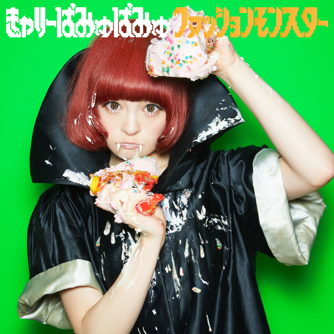 20160209.08 Kyary Pamyu Pamyu - Fashion Monster cover 2.jpg
