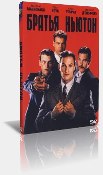 Братья Ньютон / The Newton Boys (Ричард Линклейтер / Richard Linklater) [1998, США, Боевик, криминал, драма, DVD9] MVO + Original + eng, rus sub