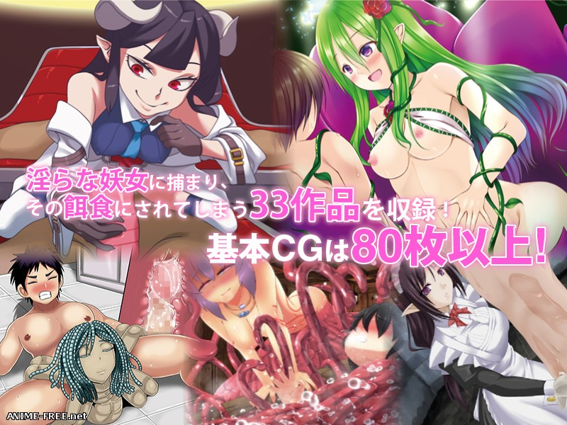 Monster Musume HYAKURAN Vol.1 [2016] [Cen] [VN] [JAP] H-Game