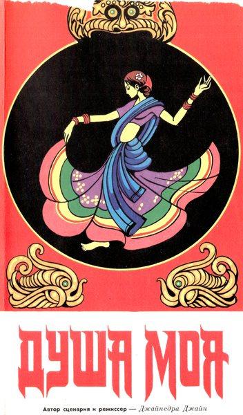 Душа моя / Jaanoo (Джайнендра Джайн / Jainendra Jain) [1985, Индия, Мелодрама, VHSRip] [Советская прокатная копия] Dub (Ленфильм)