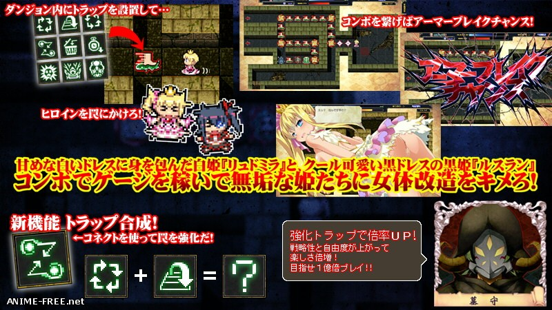 Sacrifice Maze ~Twin Princesses of Divine Sex~ [2016] [Cen] [SLG] [JAP] H-Game