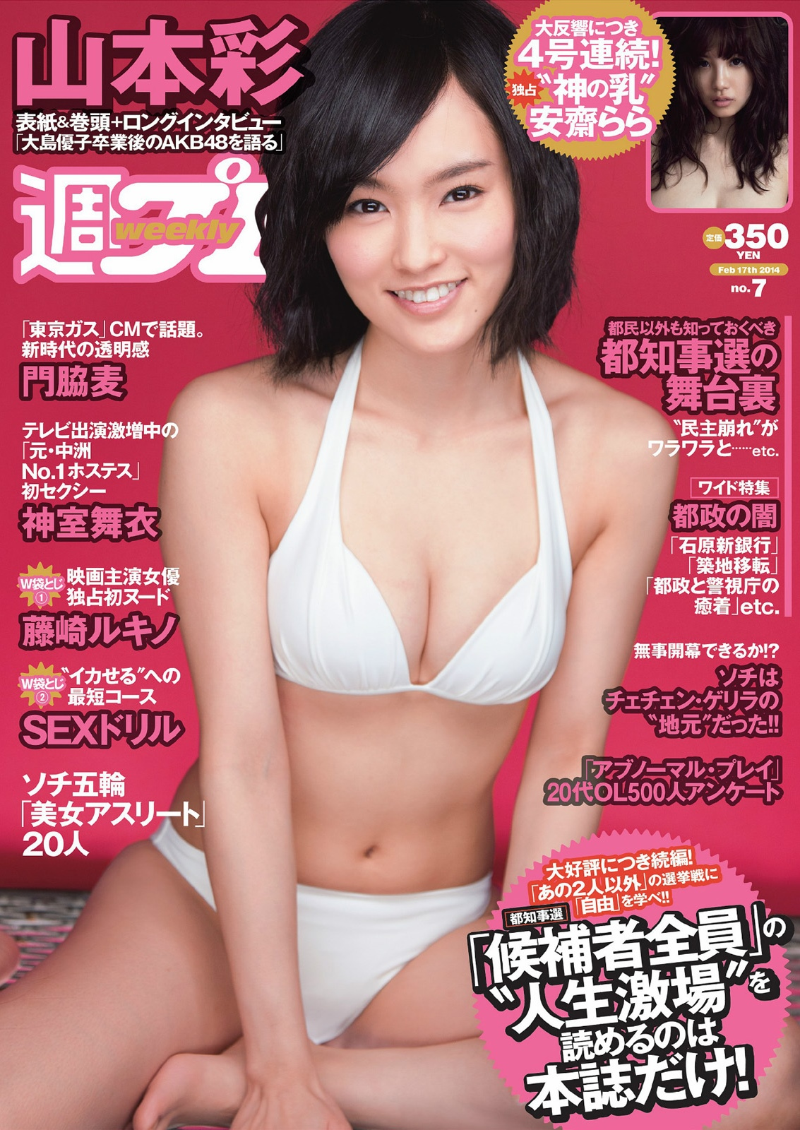 20160303.21 Weekly Playboy (2014.07) 001 (JPOP.ru).jpg