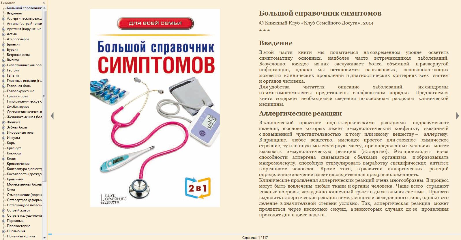 Пенделя Андрей (сост.) - Большой справочник симптомов (2014) FB2