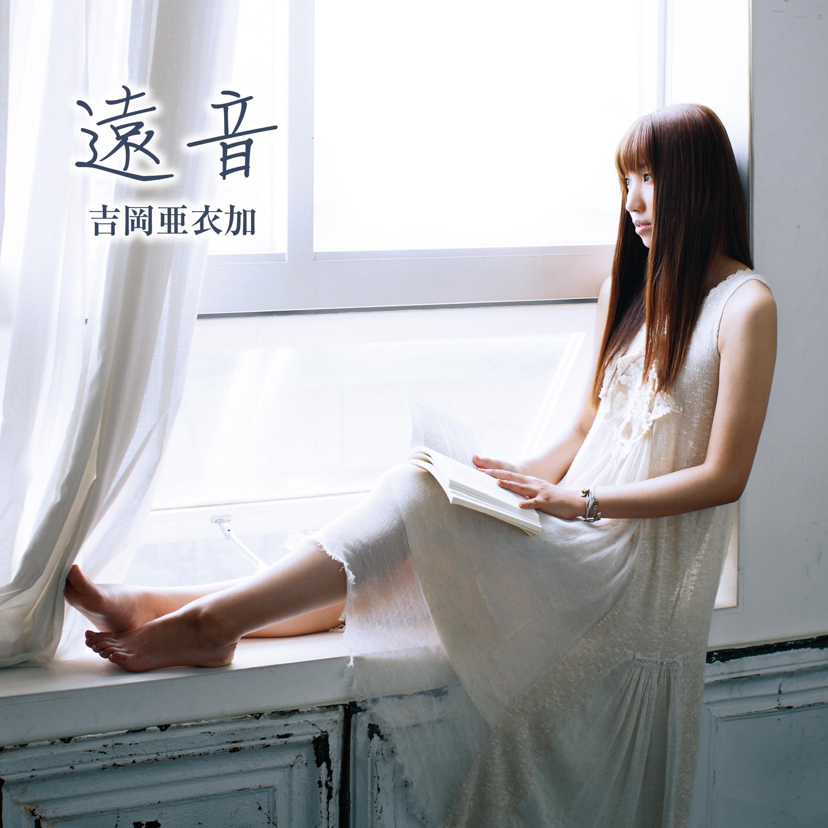 20160311.22 Aika Yoshioka - Tone cover.jpg