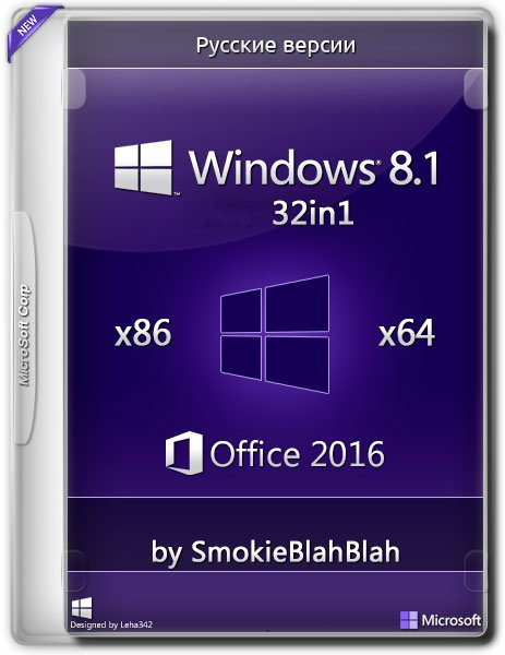 Windows 8.1 (x86/x64) +/- Office 2016 32in1 by SmokieBlahBlah 14.03.16 [Ru]