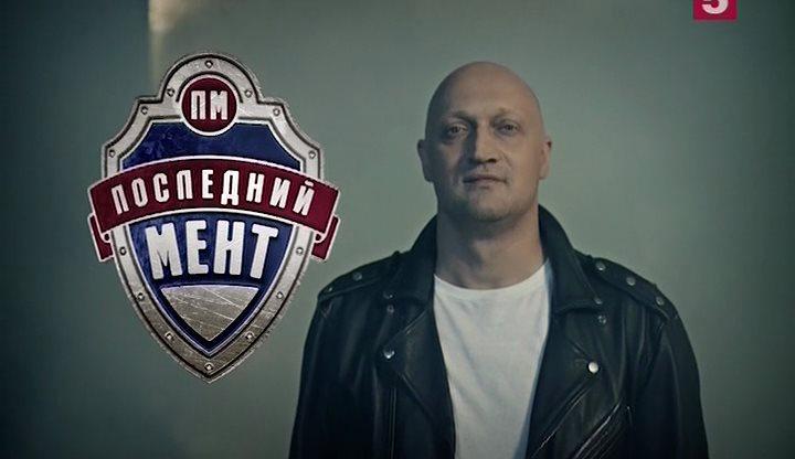 Последний мент (2016) Сезон 2 Все серии