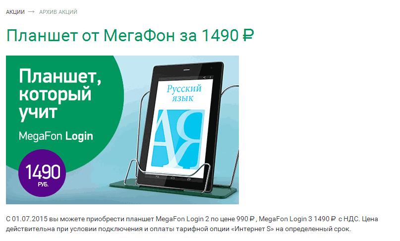 Акция в мегафоне планшет в подарок 52