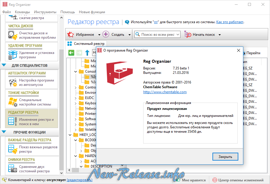 Reg Organizer 7.35 Beta 1