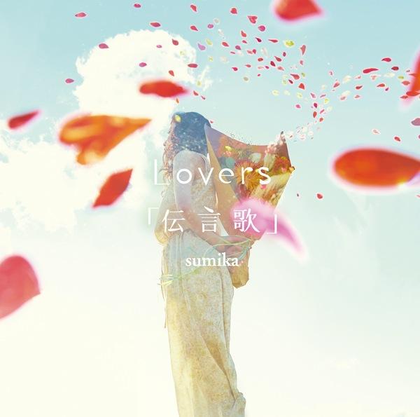 20160325.21 sumika - Lovers  ~ Dengon Ka (M4A) cover.jpg