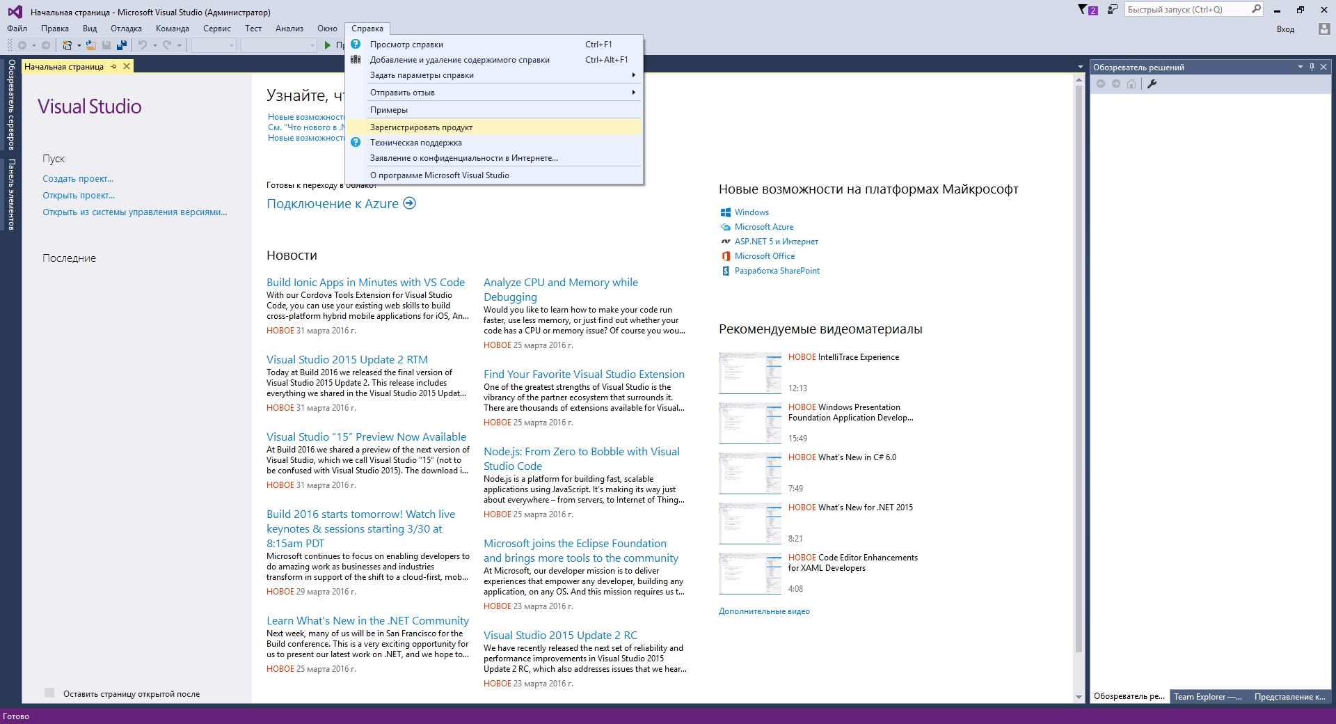 Microsoft Visual Studio 2015 14 0 25123 00 Update 2 Professional x86