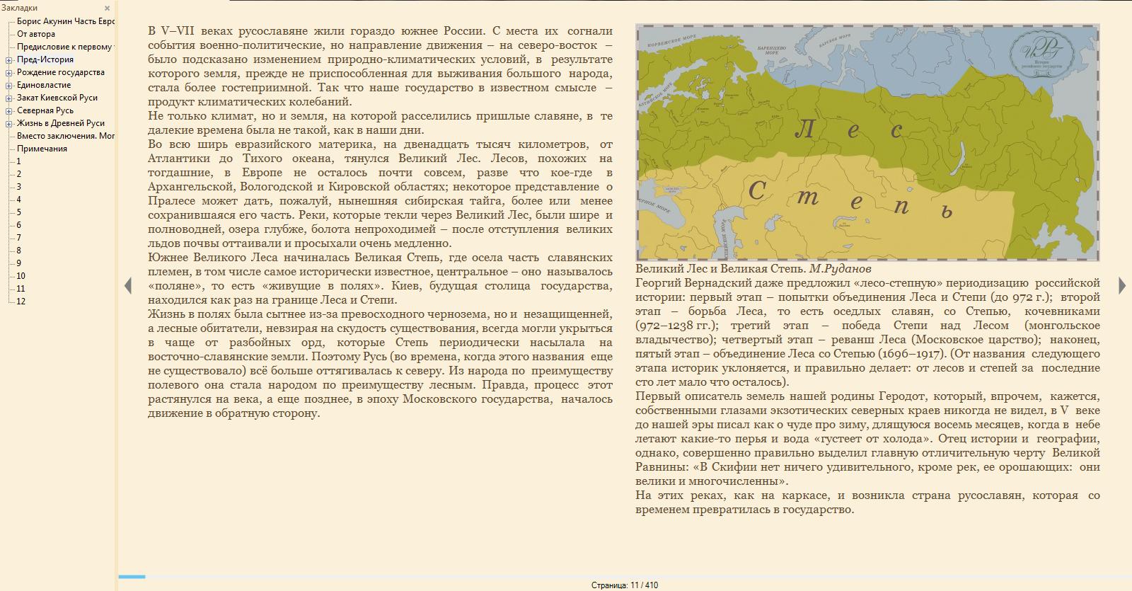 Борис акунин история российского государства аудиокнига скачать бесплатно