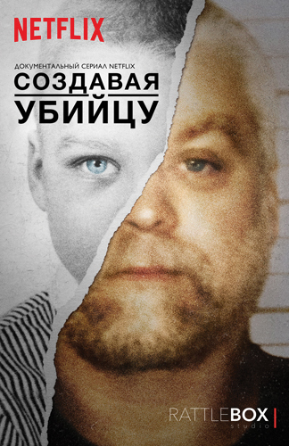 Создавая убийцу / Making a Murderer (2015) HDTVRip 720p | RATTLEBOX studio